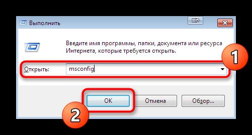 zapusk-okna-konfiguraczii-kompyutera-cherez-utilitu-vypolnit-v-windows-7.png