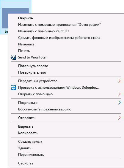 windows-10-file-context-menu.png