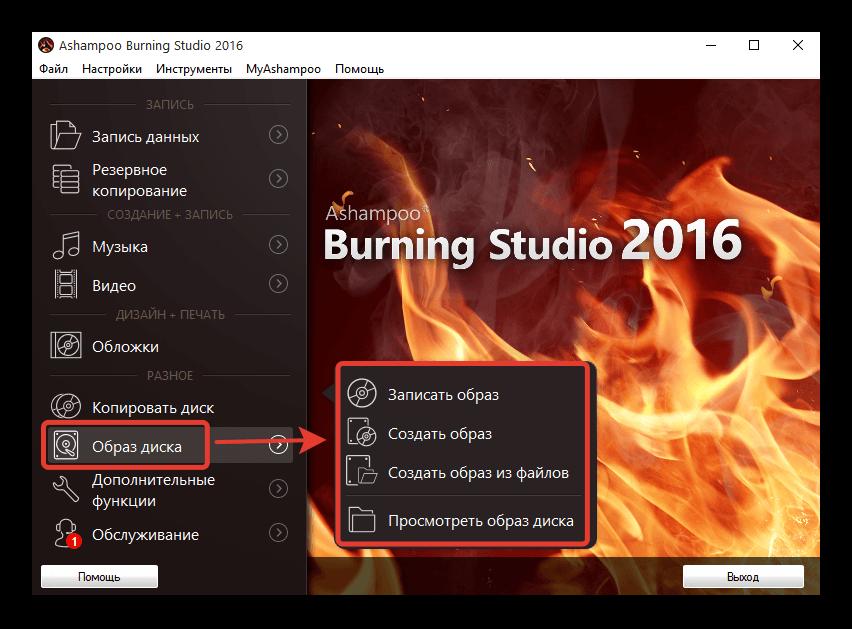 Ispolzovanie-programmyi-Ashampoo-Burning-Studio.png