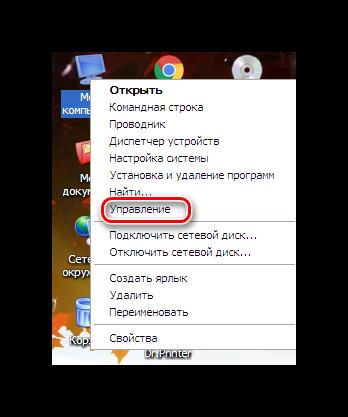 Perehod-k-oknu-upravleniya-Windows-XP-iz-rabochego-stola.png