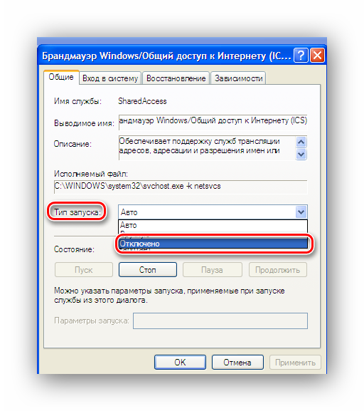 Otklyuchenie-sluzhbyi-v-Windows-XP.png