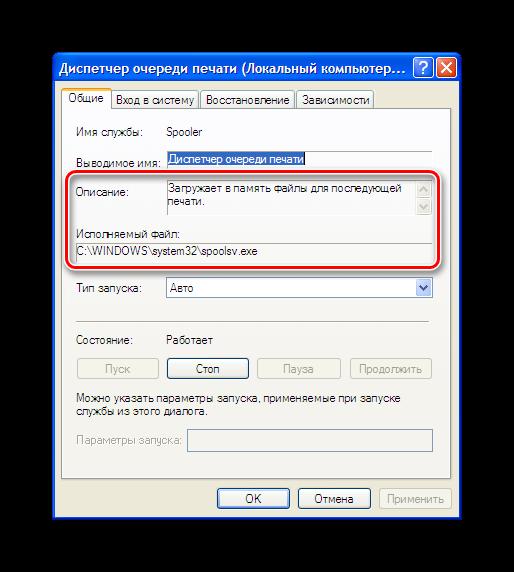 Opisanie-sluzhbyi-v-okne-ee-svoystv-v-Windows-XP.png