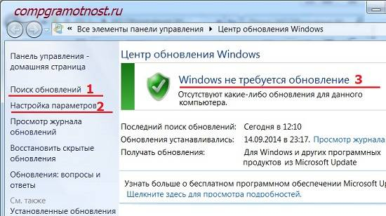obnovlenie-sistemu-Windows-7.jpg