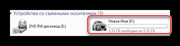 Novoe-imya-i-ikonka.png