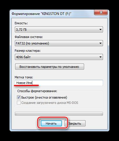 Pereimenovanie-cherez-Formatirovanie.png
