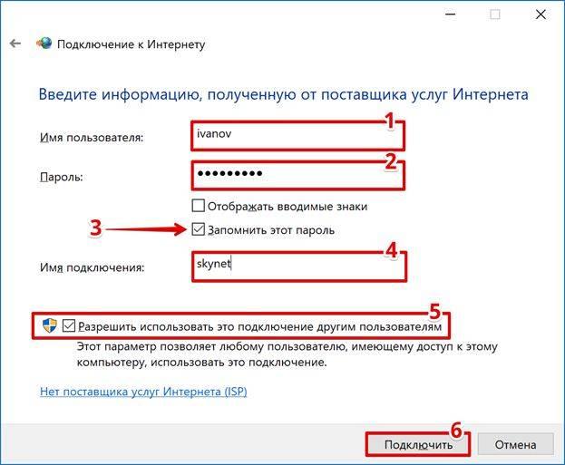 avtopodkljuchenie-interneta-image6.jpg
