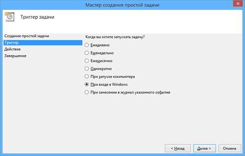 Задача при входе в Windows