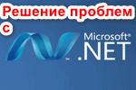 Reshenie-problem-s-Kak-udalit-staruyu-versiyu-Microsoft-.NET-Framework.png