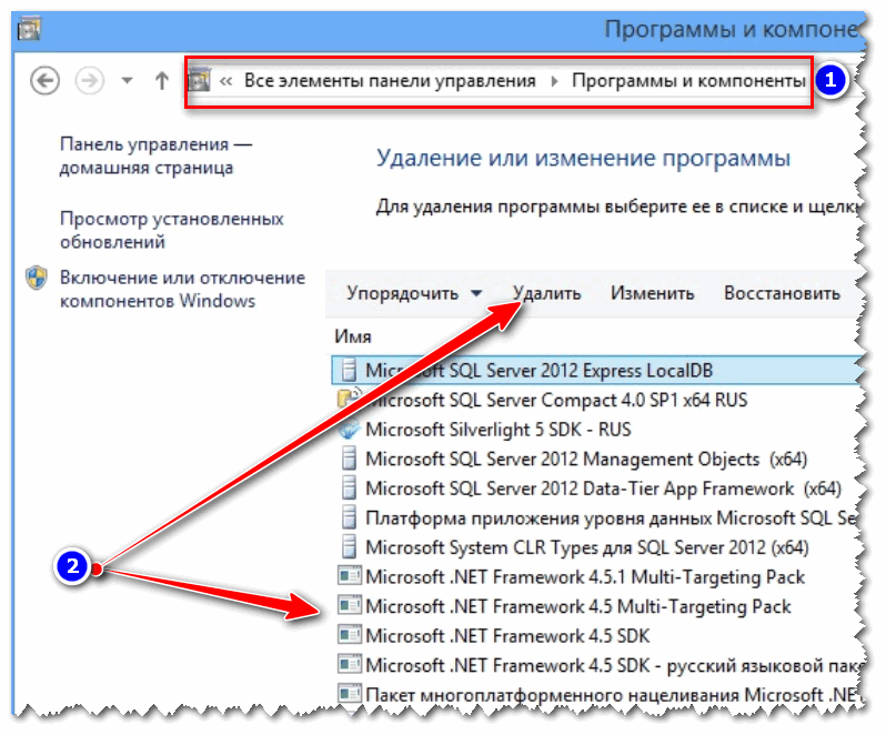 Programmyi-i-komponentyi-udalyaem-.NET-kak-obyichnuyu-programmu.png