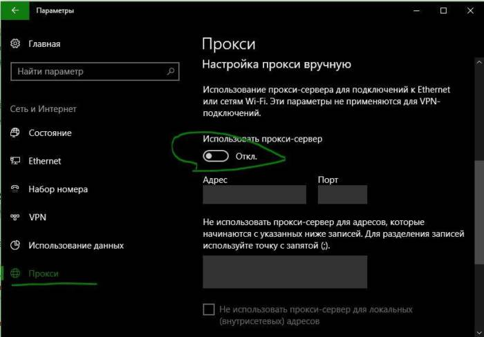 Отключение-прокси-сервер-в-Windows-10.jpg