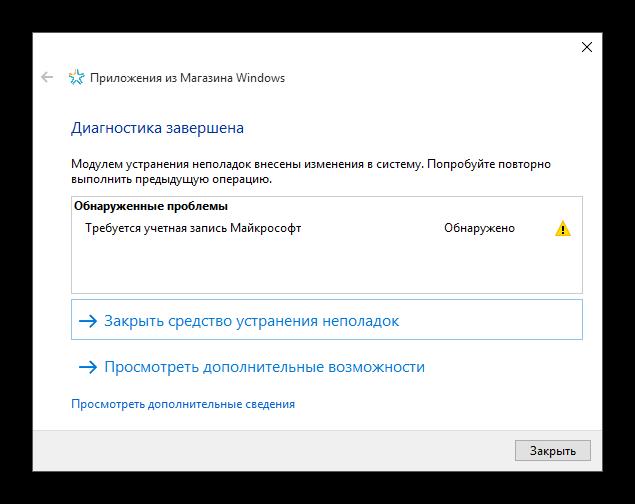 Rezultatyi-proverki-Magazina-Windows.png