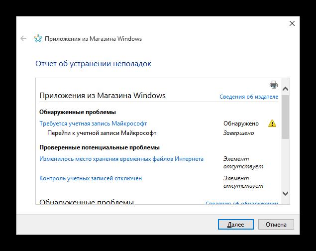 Dopolnitelnyie-svedeniya-rezultata-skanirovaniya-Magazina-Windows.png