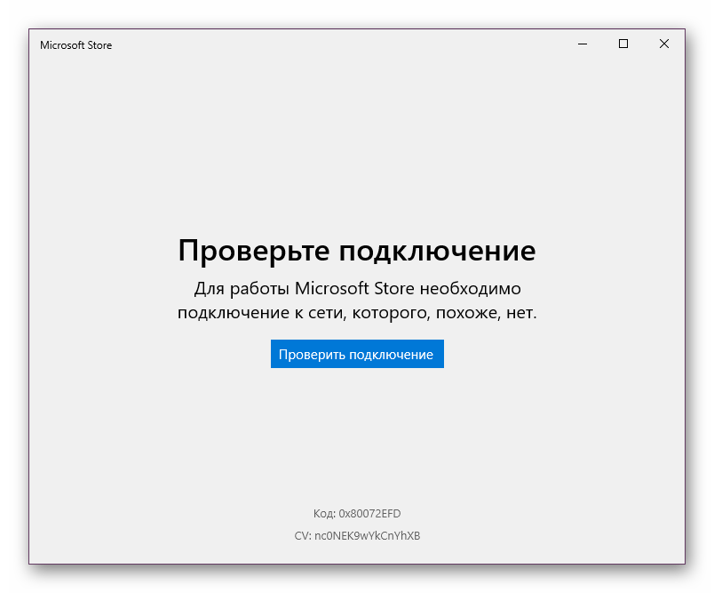 Nerabotayushhiy-Microsoft-Store-s-kodom-oshibki-0x80072EFD.png
