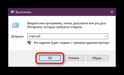 Perehod-k-Sistemnyih-podklyucheniyam-cherez-okno-Vyipolnit-v-Windows-10.png
