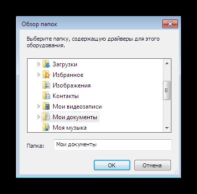 Ispolzovanie-obozrevatelya-dlya-vybora-fajlov-drajvera-v-Windows-7.png