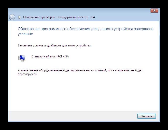 Uspeshnoe-zavershenie-otkata-ili-pereustanovki-drajvera-v-Windows-7.png
