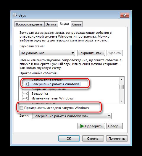 ubrat-vosproizvedenie-zvukov-dlya-otklyucheniya-na-windows-7.png