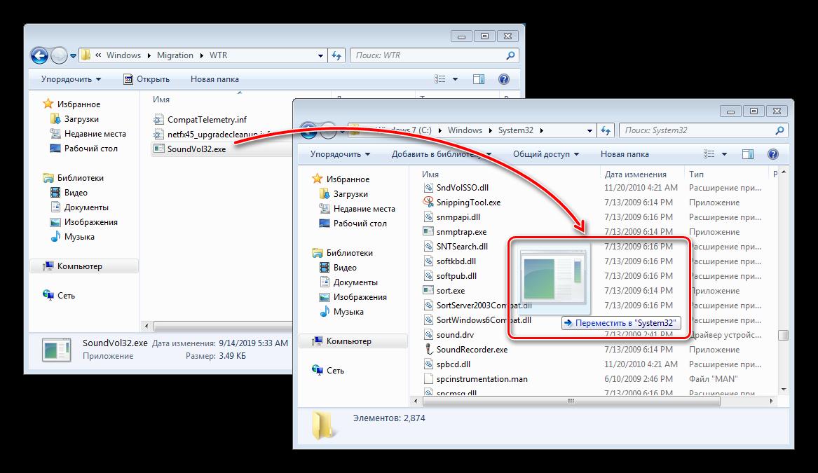 peremestit-fajl-osnastki-na-windows-7-dlya-dostupa-k-zvukam.png