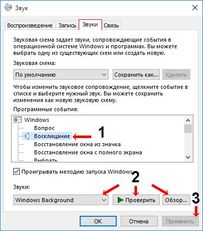 otklychit-zvuki-windows3.png