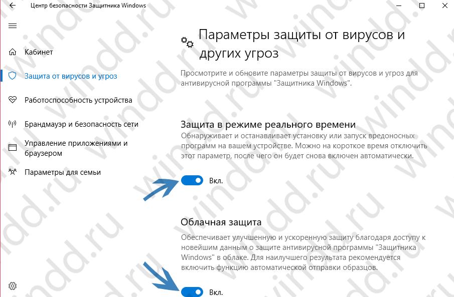 tsentr-bezopasnosti-zashhitnika-windows.png