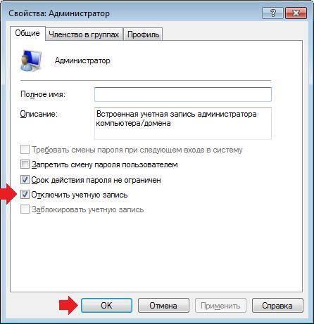 11291552507-grafa-otklyuchit-uchetnuyu-zapis.jpg