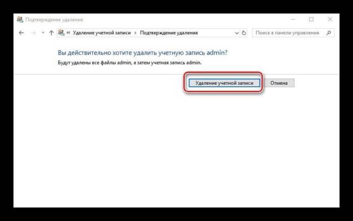 kak-ubrat-administratora-v-windows.jpg