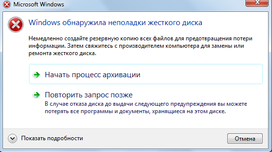 windows-detected-a-hard-disk-problem.png