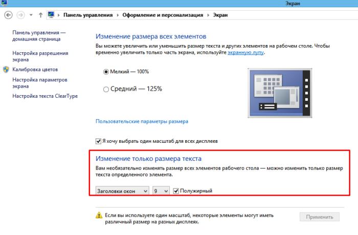 V-Vindovs-8-otmechaem-podhodjashhij-masshtab-vybiraem-neobhodimyj-razmer-shrifta-e1543012301111.png