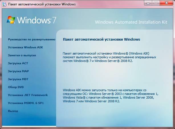 windows-7-waik-006.jpg