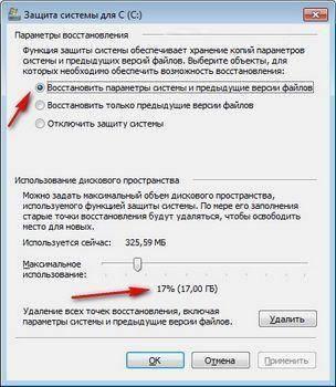 2323077705-vosstanovit-parametry-sistemy.jpg