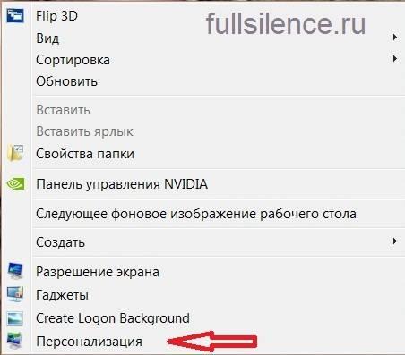 kak-pomenyat-oboi-v-windows7.jpg