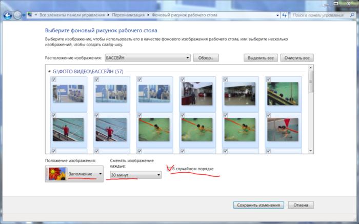 2-kak-pomenyat-oboi-v-windows7.png