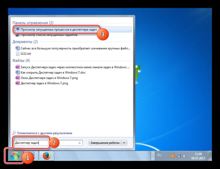 Zapusk-Dispetchera-zadach-cherez-poisk-v-menyu-Pusk-v-Windows-7.png