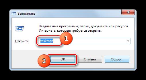 Zapusk-Dispetchera-zadach-putem-vvoda-komandyi-v-okno-Vyipolnit-v-Windows-7.png