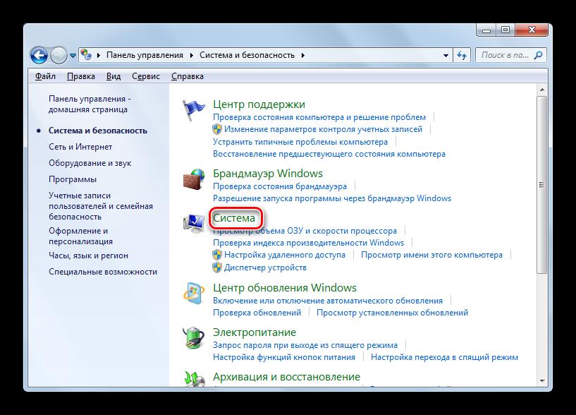 Perehod-v-razdel-Sistema-v-Paneli-upravleniya-v-Windows-7.png
