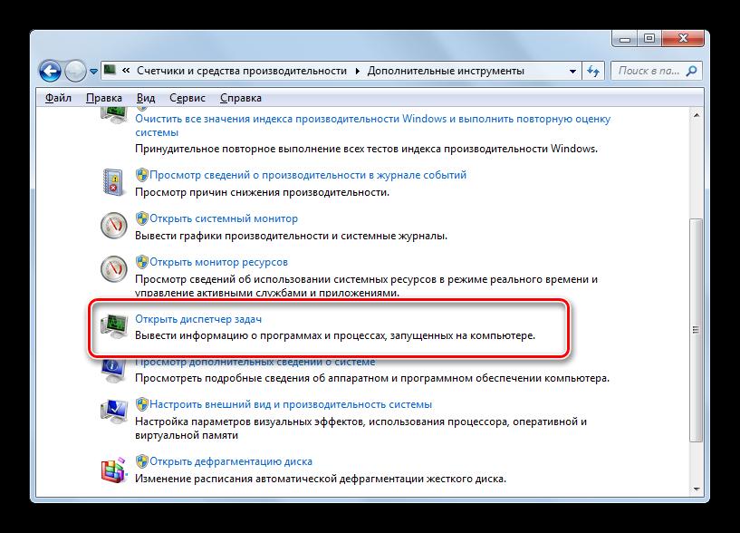 Zapusk-Dispetchera-zadach-v-okne-dopolnitelnyih-intrumentov-v-Windows-7.png