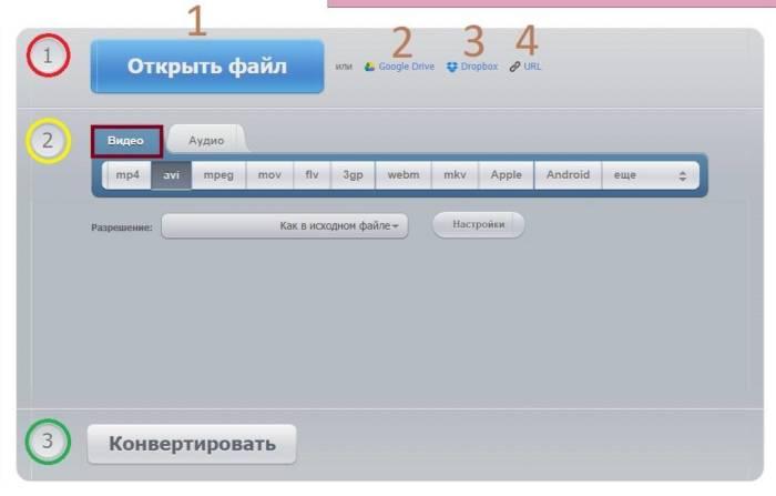 video-konverter-onlajn.jpg