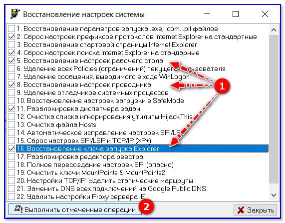 Vyipolnit-otmechennyie-operatsii.png