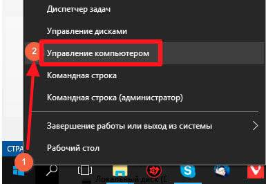 1-administrator-windows-8.jpg