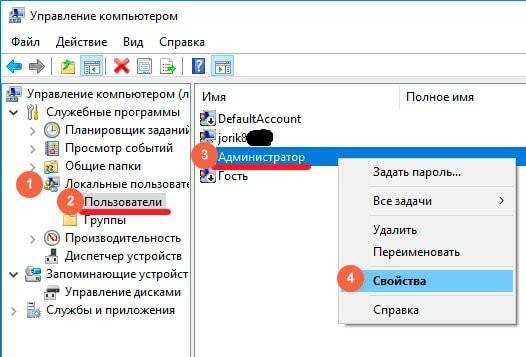 2-administrator-windows-8.jpg