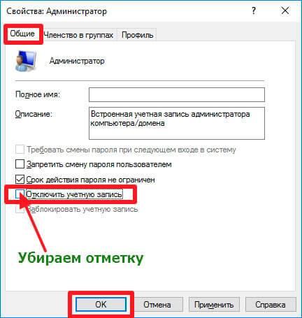 3-administrator-windows-8.jpg