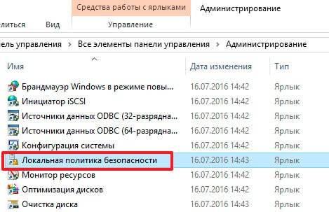 5-administrator-windows-8.jpg
