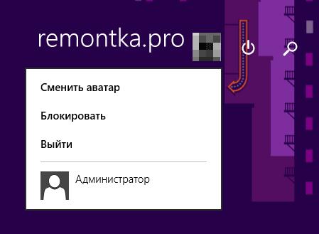 login-administrator-windows-8.png