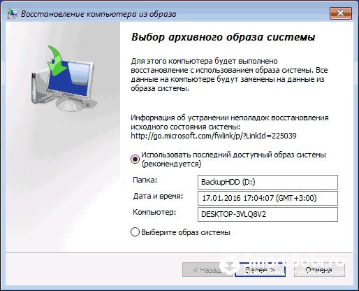 ne-zagruzhaetsya-WIndows-10-11.png