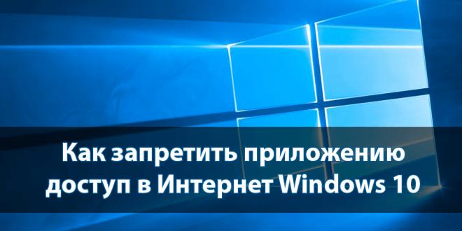 Kak-zapretit-prilozheniyu-dostup-v-Internet-Windows-10-660x330.png