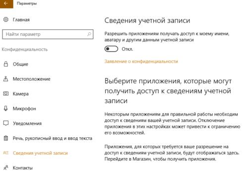 svedeniya-uchetnoy-zapisi-windows-10-500x363.png