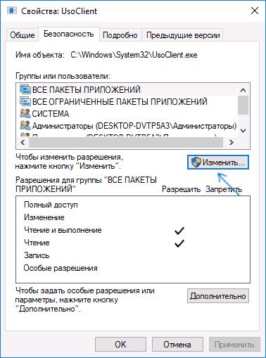 change-usoclient-exe-permissions-windows-10.png
