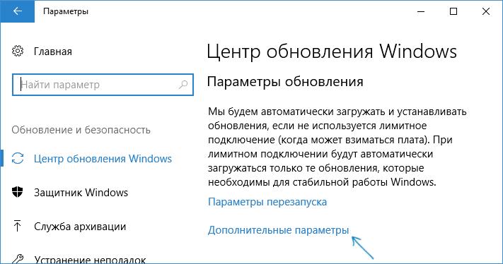 advanced-updates-settings-windows-10.png