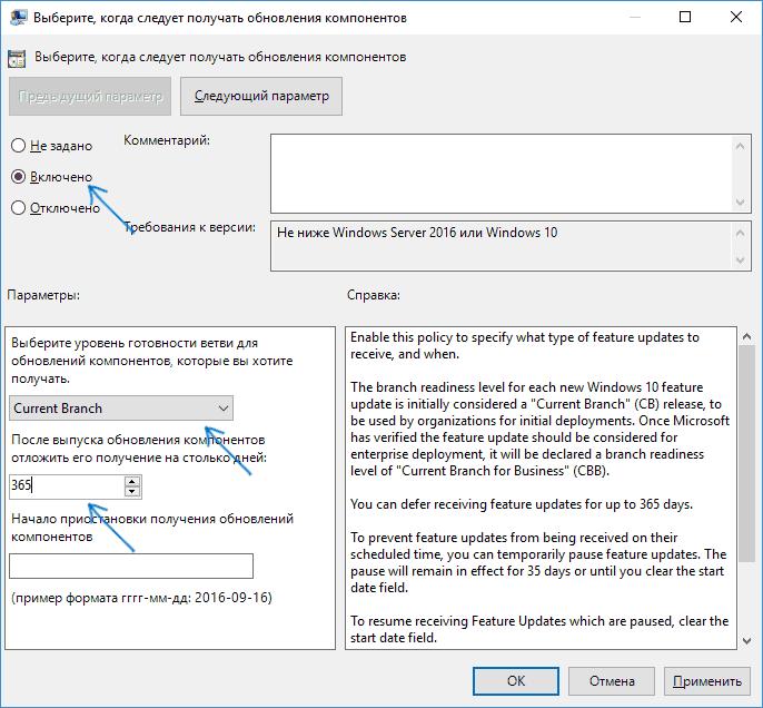 defer-updates-windows-10-gpedit.png