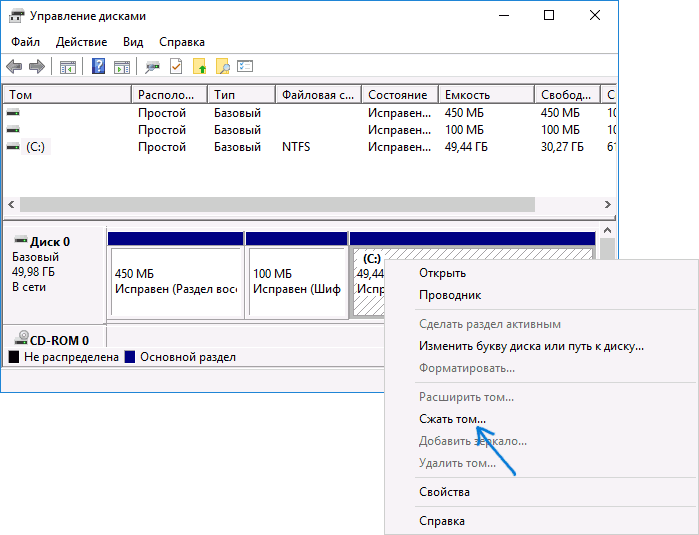 shrink-drive-disk-management.png